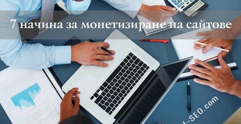 Монетизиране на сайт